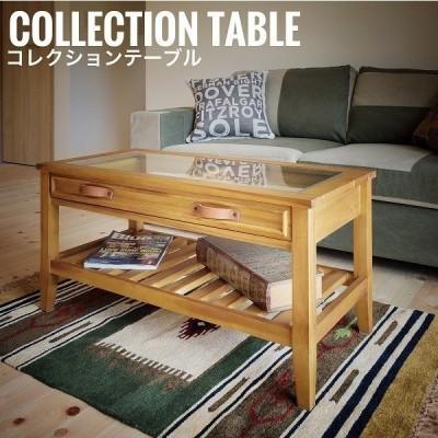 Fanno ファンノ コレクションテーブル カントリー センターテーブル ガラストップ ブラウン 木製 おすすめ おしゃれ