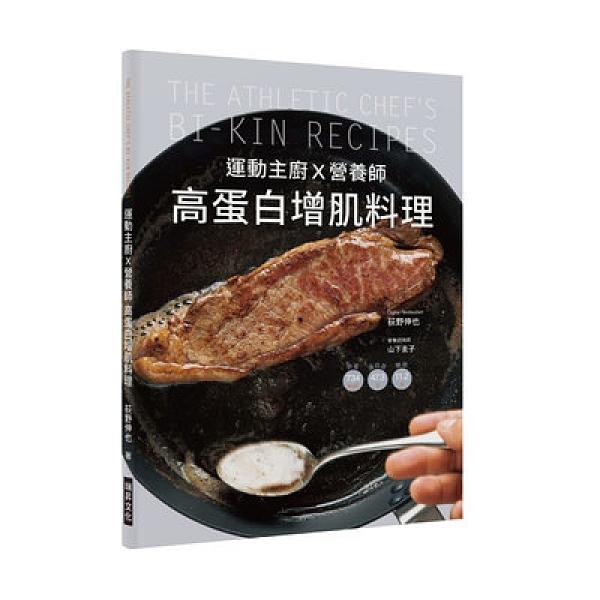 運動主廚X營養師高蛋白增肌料理(詳細標示熱量.蛋白質.醣類98道簡單又美味的健身