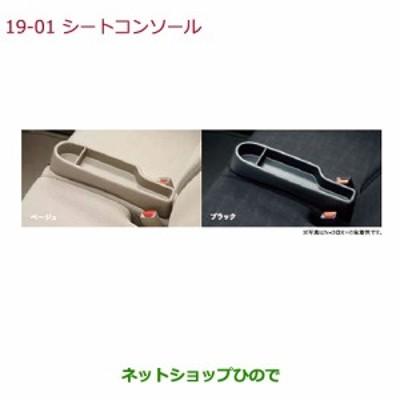 ◯純正部品ホンダ N-BOXシートコンソール純正品番 08U26-TY0-010 08U26-TY0-020