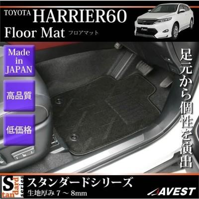 トヨタ ハリアー 60系 フロアマット スタンダードシリーズ 4枚 AVEST / 内装 パーツ
