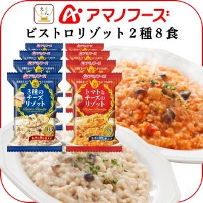 アマノフーズ フリーズドライ ビストロ リゾット 2種類 ( トマトとチーズ ・ 3種のチーズ ) 各4食 合計8食 セット お歳暮 帰歳暮 ギフト