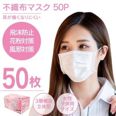 マスク 50枚入り 高機能99%カット 不織布 3層構造 立体型 小顔 女性用 子供用 小さめ 使い捨て メール便 送料無料