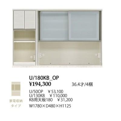 シギヤマ家具製 180 キッチンボード 上台 フォルツ U/50OP+U/130KB+KB用天板180 家電収納タイプ 開梱設置送料無料(北海道・沖縄・離島は除く)
