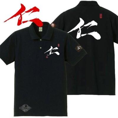 漢字ポロシャツ 仁 ブラック S M L XL 和柄ポロシャツ