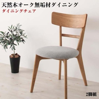 天然木 オーク無垢材ダイニング KOEN コーエン/チェア(2脚組)