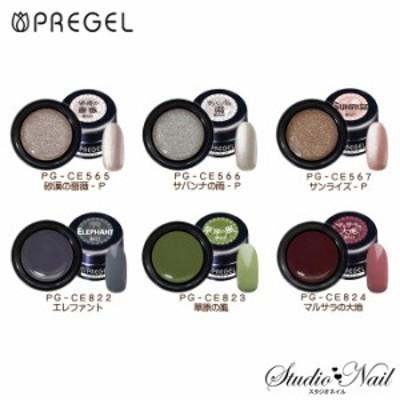 プリジェル PREGEL カラーEX 各3g PG-CE565/PG-CE566/PG-CE567/PG-CE822/PG-CE823
