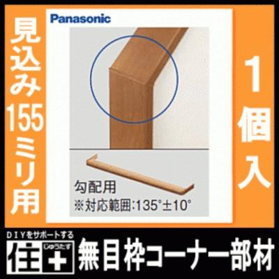 コーナー部材・勾配用(無目枠固定型・見込み155mm用・1個入)樹脂化粧シート、155型・QPE21155CY