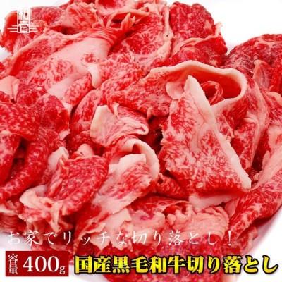 黒毛和牛 切り落とし 400g 送料無料 お肉 肉 すき焼き しゃぶしゃぶ ギフト