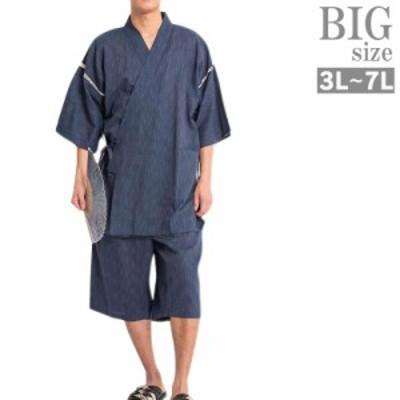 甚平 大きいサイズ メンズ 和装 和服 夏 花火 夏祭り じんべい ジンベイ ビッグサイズ C010530-03