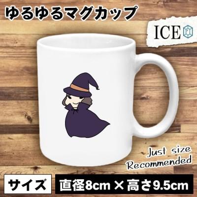 魔女 おもしろ マグカップ コップ 陶器 可愛い かわいい 白 シンプル かわいい カッコイイ シュール 面白い ジョーク ゆるい プレゼント プレゼント ギフト