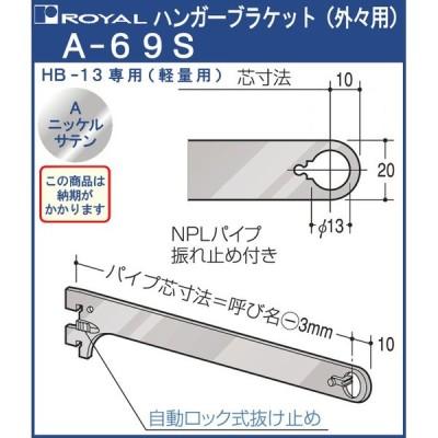 [クーポン有〜10/25] ハンガー ブラケット ロイヤル Aニッケルサテンめっき A-69S 外々用  サイズ:50mm