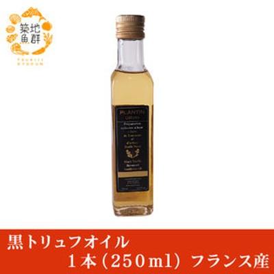 【1本(250ml)】黒トリュフオイル  フランス産