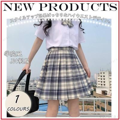可愛め 原宿系 韓国風  新品 学生服 チェック柄 綺麗め JK スカート 女子高校生 プリーツ レディース