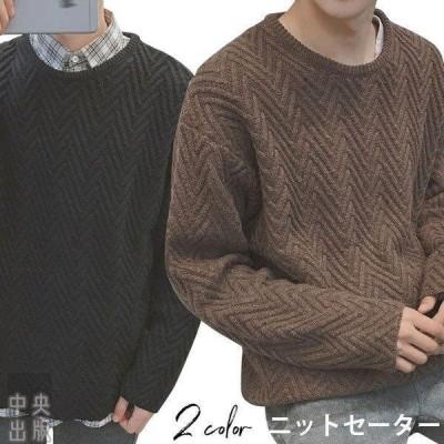 ニットセーター メンズ プルオーバー ケーブル編みニット 無地ニット カジュアルニット ゆるニット メンズセーター トップス