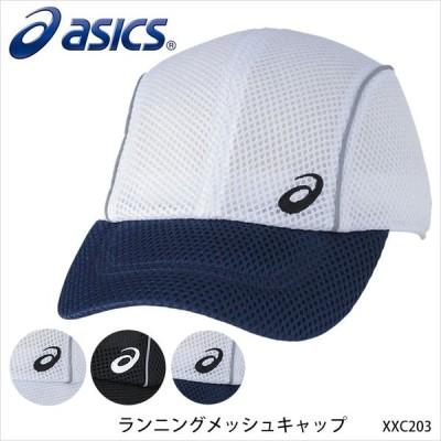 ASICS アシックス XXC203 ランニングメッシュキャップ 帽子キャップ 小物 男女兼用 メンズ レディース アクセサリー ランニング用