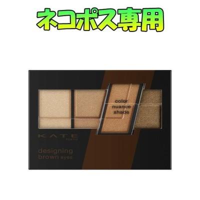 【ネコポス専用】カネボウ KATE ケイト デザイニングブラウンアイズ BR-7 3.2g