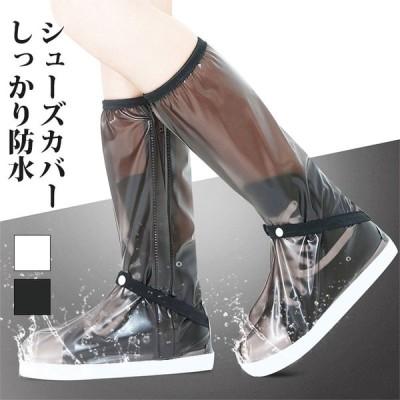 レインカバー 雨用 靴カバー チャック式 ロング丈 ブーツカバー シューズカバー 雨具 通学 通勤 雨対策 レインシューズ レインブーツ 防水 撥水 メンズ 男女兼用