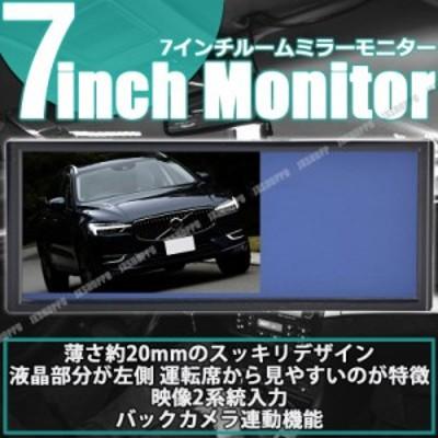 車載 7インチ ルームミラーモニター タッチボタン 12V/24V対応 解像度800*480高画質 AV1/AV2系統映像入力 バックカメラ連動 車 送料無料