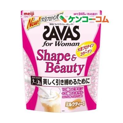 ザバス フォーウーマン シェイプ&ビューティ ミルクティー風味 約45食分 ( 945g )/ ザバス(SAVAS)