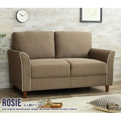 Rosie 2人掛け ファブリック ソファ 新生活 引越し 家具 ※北海道・沖縄・離島は別途追加送料見積もりとなります メーカーより直送します