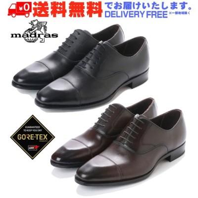 madras マドラス 内羽根 ストレートチップ ビジネス シューズ ゴアテックス M4501G  (nesh) (新品) (送料無料)