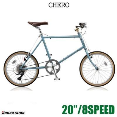 CHERO MINI(クエロミニ) CHF245/251 ブリヂストン 小径自転車・ミニベロ  送料プランB 23区送料2700円(注文後修正)