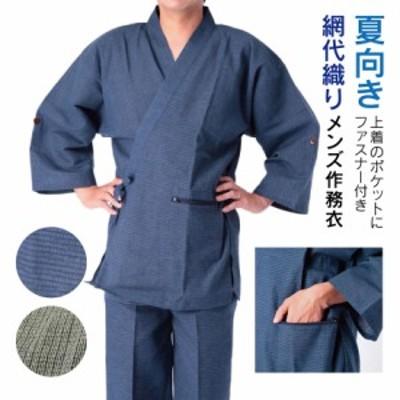 作務衣 夏 涼しげな 網代織り ロールアップ メンズ 夏用 さむえ 男性 おしゃれ 送料無料(離島は500円)