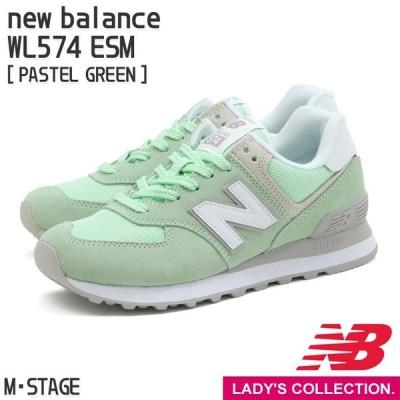 ニューバランス new balance WL574 ESM (幅:B) PASTEL GREEN レディース ローカット スニーカー クラシックスタイル ランニングスタイル 緑 グリーン