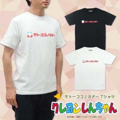 クレヨンしんちゃん グッズ Tシャツ 半袖 のはらしんのすけ サトーココノカドー Tシャツ メンズ 黒 白 ブラック ホワイト