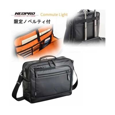 選べるノベルティ8種 クーポンあり あす楽 ビジネスバッグ エンドー鞄 2-766 ネオプロ NEOPRO COMMUTE LIGHT ショルダーL PC収納スクエア メンズ バッグ メン…