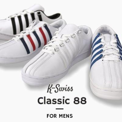 K-SWISS スニーカー カジュアル メンズ シューズ 靴 ストリート Classic 88 クラシック 88 36022480 36022482 36022485 36100240 白 赤 青 黒