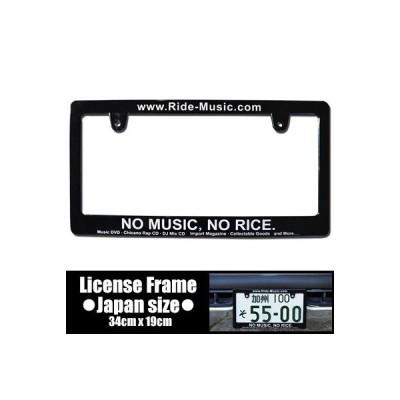 ライセンスフレーム NO MUSIC 1枚 日本サイズ