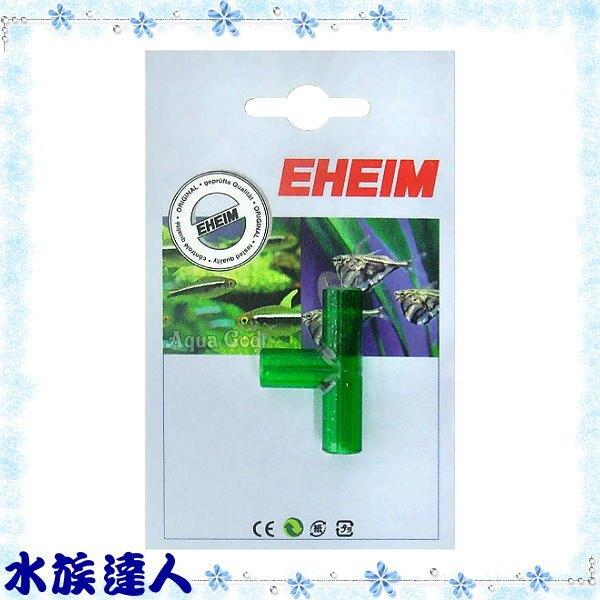 【水族達人】伊罕EHEIM《T型連接頭.9/12mm》三通 專業品質一流!