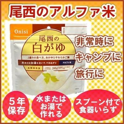 非常食 保存食 備蓄 尾西  アルファ米 ごはん ご飯 食品 白がゆ 1食分 801KE 防災食 非常用食品
