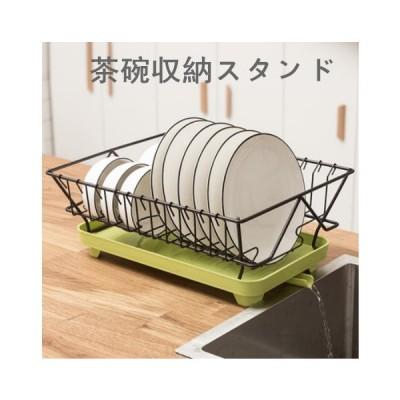 茶碗収納スタンド キッチン収納ケース 碗など収納ケース 水切り スタンド 大容量 水切り 送料無料