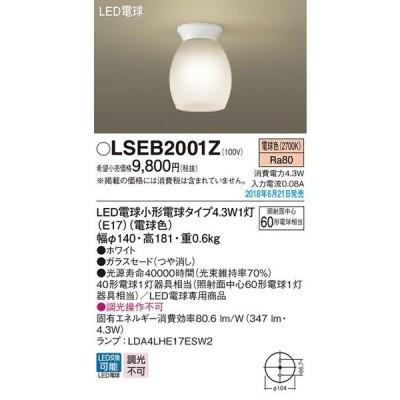 LSEB2001Z パナソニック 照明器具 シーリングライト Panasonic(LGB58000Z相当品)