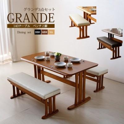 送料無料 良い品★グランデ ダイニング3点セット テーブル 140cm PVCレザー 4人用 長椅子