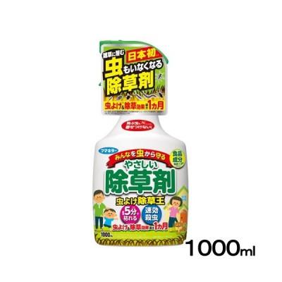 フマキラー 虫よけ除草王 1000ml