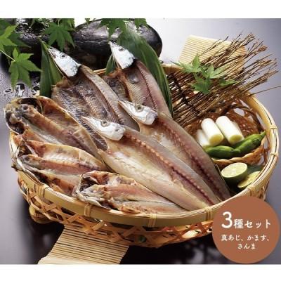 プレゼント 送料無料 干物 詰合せ 真あじ かます開き さんま開き 3種類 7枚 沼津 奥和 ひもの 鯵 秋刀魚 セット 惣菜 海鮮 魚介 箱入り B1948 父の日 2021