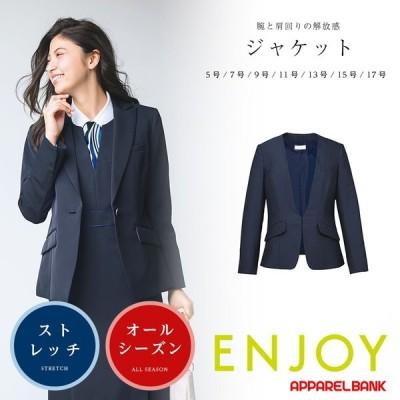 事務服 レディーススーツジャケット シルキーな質感と軽さ 制服 カーシーカシマ ENJOY Air swing Suits 1Story