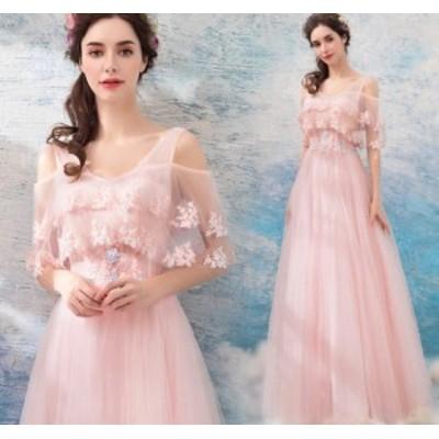 ウェディングドレス 結婚式ワンピース ブライズメイド きれいめ 五分袖 お呼ばれ 同窓会 謝恩会 結婚式 パーティードレス ピンク色
