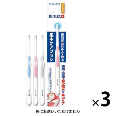 バトラー(BUTLER) 集中ケアブラシ やわらかめ 1セット(3本)サンスター 歯ブラシ タフトブラシ ワンタフト ポイントブラシ 歯間