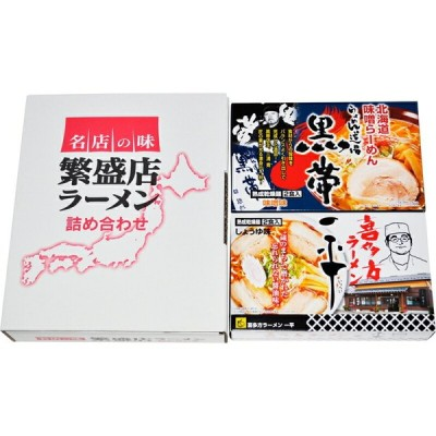 繁盛店ラーメンセット乾麺(4食)札幌ラーメン「黒帯」味噌味・喜多方ラーメン「一平」醤油味 食料品 贈り物 ギフト プレゼント 贈答品 返礼品
