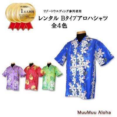 「レンタル商品」 アロハシャツ TypeB  (全4色)ハワイ・グァム・沖縄(かりゆしウェア)結婚式衣装にお勧め アロハシャツ