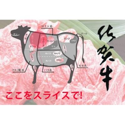 佐賀牛ローススライス 200g【フルーム】[FAZ004]