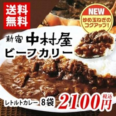 新宿中村屋 ビーフカリー 12袋 ポイント消化 送料無料 お試し バラ売り レトルトカレー カレー ビーフカレー