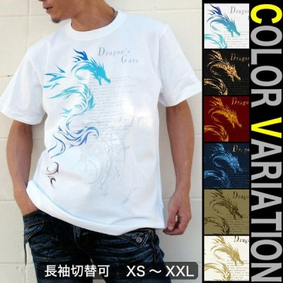 Tシャツ トライバル ドラゴン 竜