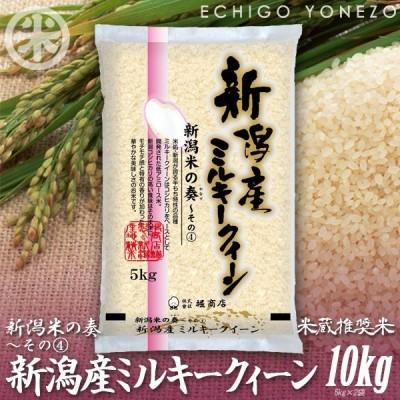 新米02 新潟産ミルキークイーン  新潟米の奏(4) 10kg 5kg×2袋 新潟米 こしひかり 送料無料