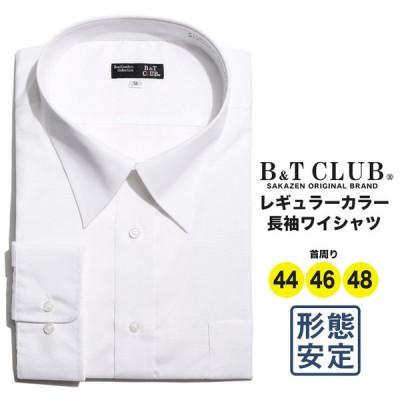 長袖 ワイシャツ 大きいサイズ メンズ ビジネス 形態安定 レギュラーカラー オールシーズン B&T CLUB