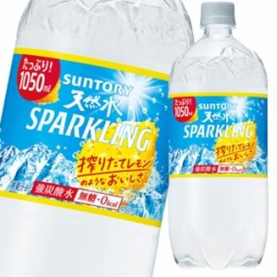 【送料無料】サントリー 天然水スパークリングレモン1050ml×1ケース(全12本)